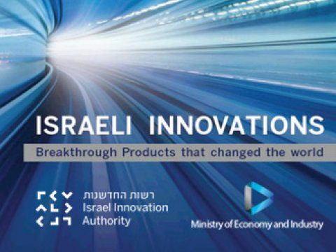 RAD Makes Israel's 100 Revolutionary Products List